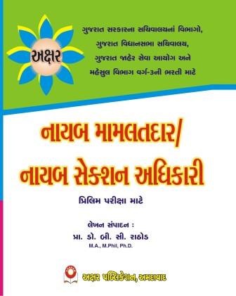 NAYAB MAMLATDAR & NAYAB SECTION ADHIKARI (PRELIMINARY EXAM) Gujarati Book Written By Jagdish Patel