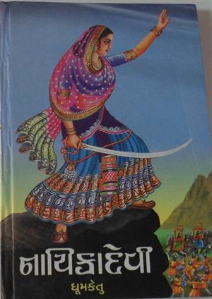 Nayikadevi Gujarati Book by Dhumketu