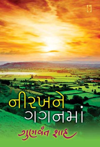 Nirakh Ne Gagan Ma Gujarati Book by Gunvant Shah