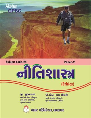 Nitishastra Gujarati Book Written By G Subbarav