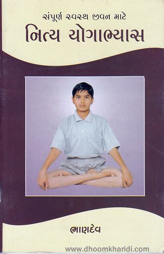 Nitya Yogabhyas Gujarati Book Written By Bhandev