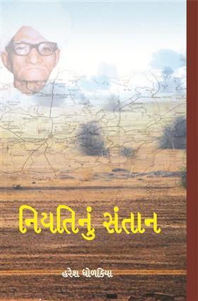 Niyatinu Santan Gujarati Book by Haresh Dholakiya