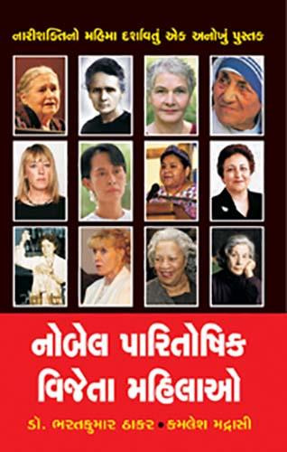 Nobel Paritoshik Vijeta Mahilao Gujarati Book by Kamlesh Madrasi