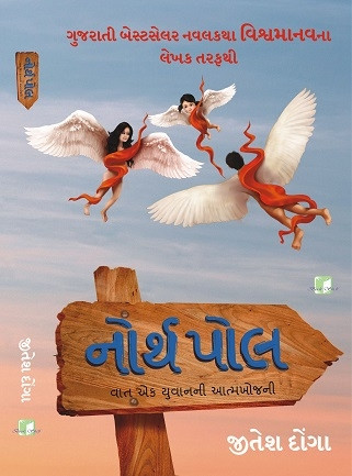 North Pole Gujarati Book by Jitesh Donga Buy Online