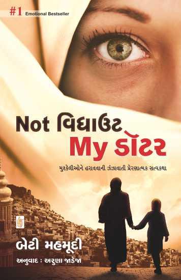 Not Without My Daughter Book in Gujarati by Beti Mahmudi Translated by Aruna Jadeja