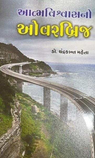 Aatmavishvash no overbridge by Dr. Chandrakant Maheta Gujarati book Buy Online