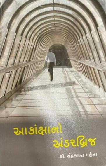 Aakanksha no Underbridge by Dr. Chandrakant Maheta Gujarati Book Buy Online