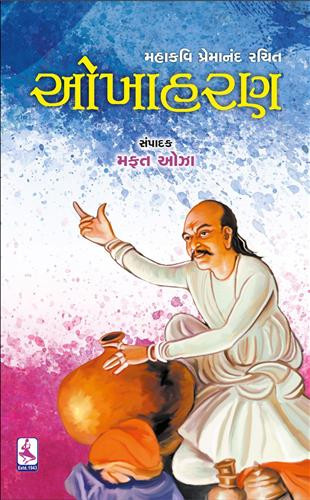 Okha Haran Gujarati Book Written By Mafat Oza