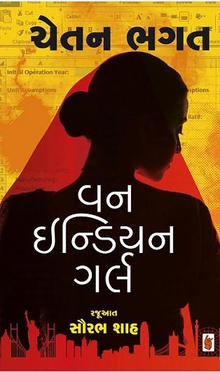 One Indian Girl In Gujarati Gujarati Edition Book Written By