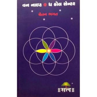 Chetan Bhagat Books In Gujarati Pdf Free Download Piktochart