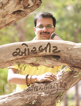 Orbit Gujarati Book Written By Ankit Trivedi