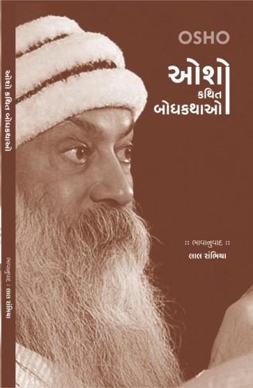 Osho Kathit Bodhkathao Gujarati Book by Osho Buy Online
