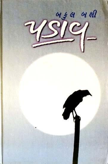 Padav Gujarati Book Written By Bakul Bakshi
