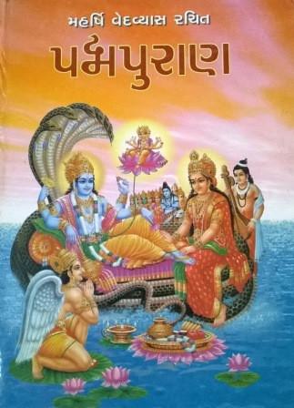 Padma Puran Gujarati Book Written By Harendra Shukla