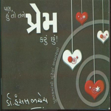 Pan Hu To Tane Prem Karu Chhu Small Gujarati Book by Dr Hansal Bhachech