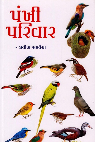 Pankhi Parivar (Bird Watching In Gujarati) (book)