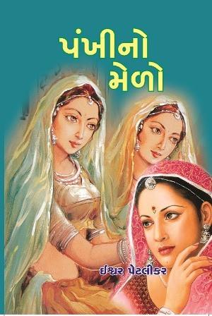 Pankhino Melo Gujarati Book Written By Ishwar Petlikar