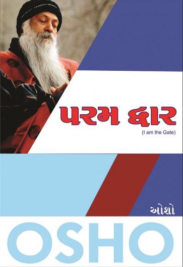 param dwar gujarati book