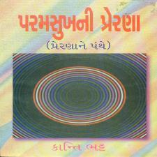 Paramsukhni Prerna Gujarati Book by Kanti Bhatt