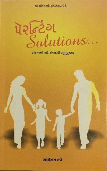 Parenting Soulutions Gujarati Book by Sairam Dave