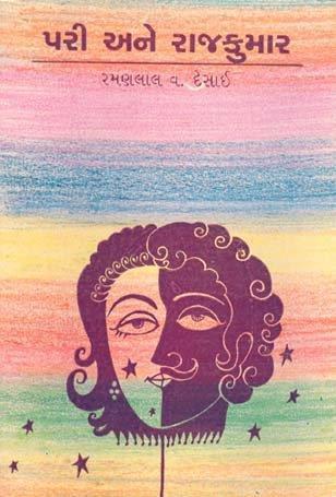 Pari Ane Rajkumar Gujarati Book Written By R V Desai