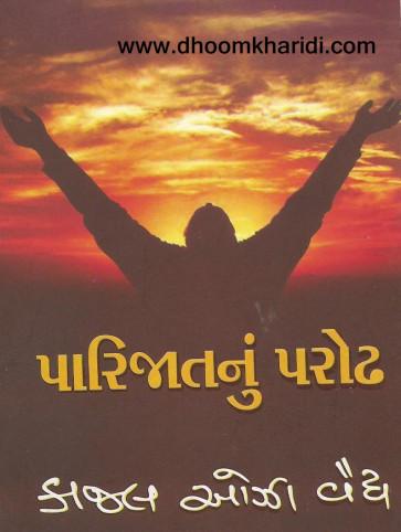 Parijatnu Parodh Gujarati Book Written By Kaajal Oza Vaidhya