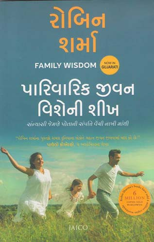 Parivarik Jivan Vishe Ni Shikh - Family Wisdom In Gujarati Gujarati Book by Robin Sharma