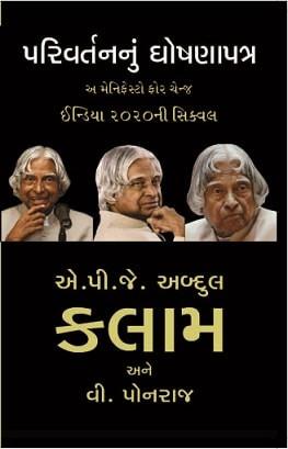 Parivartannu Ghosnapatra Gujarati Book Written By A P J Abdul Kalam