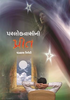 Parlokvasini Preet Gujarati Book by Chandrahas Trivedi