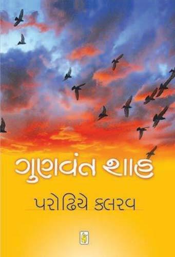 Parodhiye Kalrav Gujarati Book by Gunvant Shah