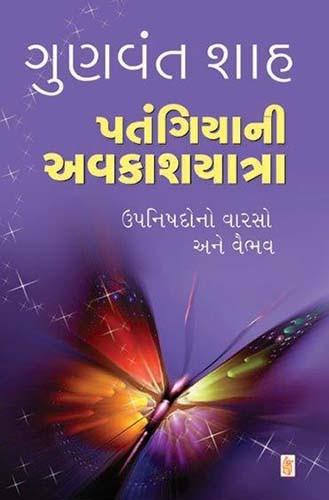 Patangiya Ni Avakashyatra Gujarati Book by Gunvant Shah