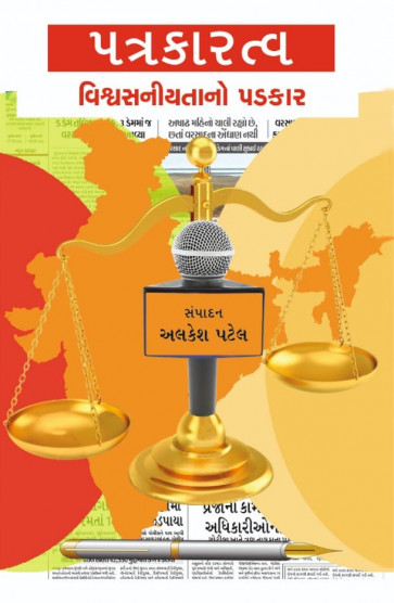 Patrakaratva Gujarati Book By Alkesh Patel Buy Online