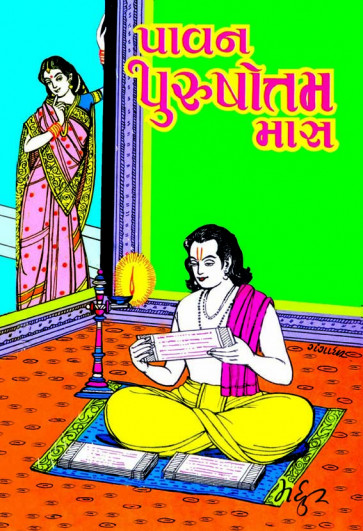 Pavan Purushottam Maas - Purushotam Mahino Gujarati book