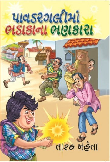 Powder Gali Ma Bhadakana Bhanakara Gujarati Book