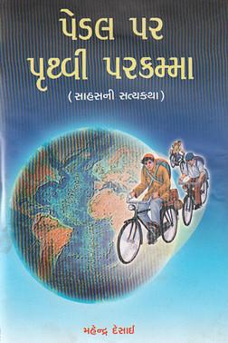 Pedal Par Prithvi Parkamma Gujarati Book Written By Mahendra Desai