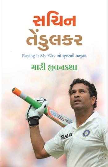 Playing It My Way In Gujarati - Sachin Tendulkar (book)