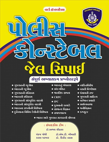 Police Constable Gujarati Book Written By Dr Abhay Chauhan