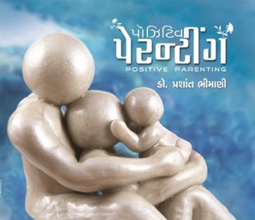 Positive Paranting Gujarati Book Written By Dr Prashant Bhimani