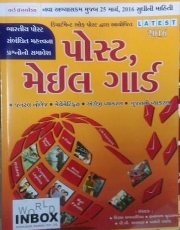 Department of Post Dwara Ayojit Postman ane Mail Guard Bharti Pariksha (Latest Edition 2016)