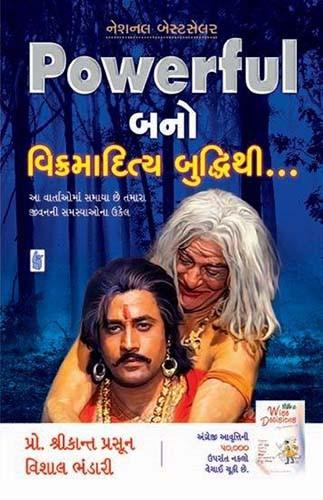 Powerful Bano Vikramaditya Buddhi Thi Gujarati Book by General Author
