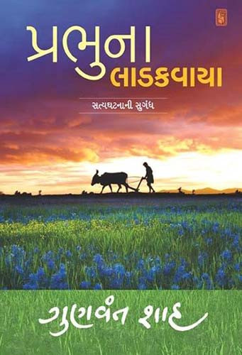 Prabhu Na Ladakvaya Gujarati Book by Gunvant Shah
