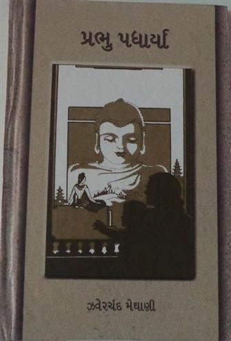 Prabhu Padharya Gujarati Book by Zaverchand Meghani