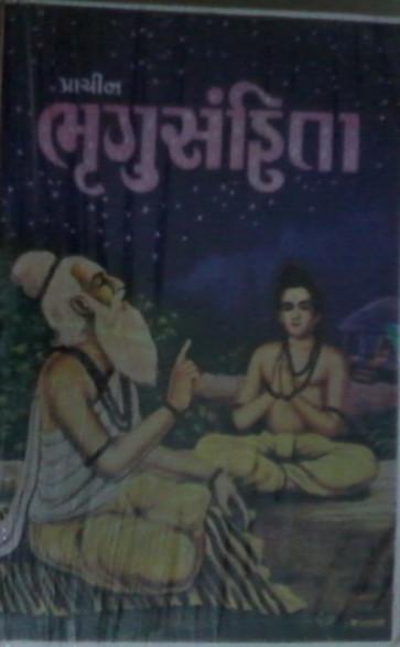 Prachin Bhrugusanhita Gujarati Book