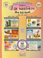 Practical Tax Planning and Ready Reckoner (Year 2014-2015/2015-2016)  gujarati book