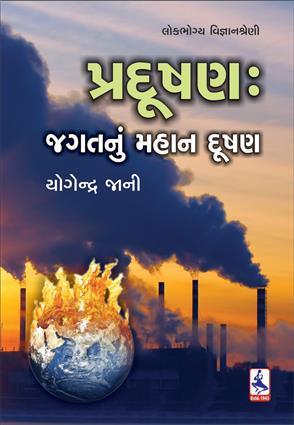 PRADUSHAN JAGAT NU MAHAN DUSHAN Gujarati Book by YOGENDRA JANI