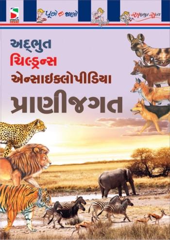 Prani Jagat Gujarati Book Written By Payal & Aanal Madrasi