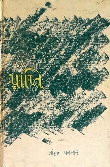Prapti Gujarati Book Written By Mohan Parmar