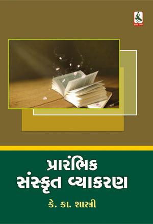 Prarambhik Sanskrut Vyakran Gujarati Book Written By Keshavram K Shastri