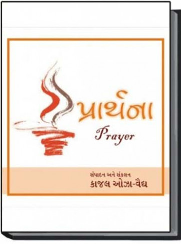 Prarthna-Prayer Gujarati Book by Kajal Oza Vaidya