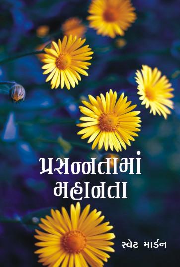 Prasannatama Mahanta - Swet Marden Book in Gujarati Buy Online - પ્રસન્નતામાં મહાનતા